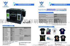 数码直喷印花机印刷设备PLT-A3FZ