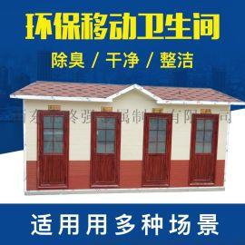环保移动厕所 定制  户外洗手间 农村家用卫生间