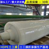 6米宽1.0HDPE土工膜 矿防渗