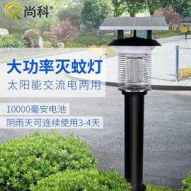 尚科厂家大型户外灭蚊灯驱蚊灯 小区太阳能灭蚊灯