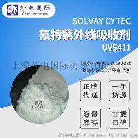 美国 特紫外线吸收剂UV-5411 汽车家电稳定剂