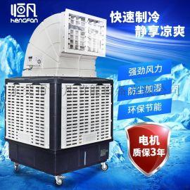 恒凡移动冷风机工业水冷空调商用