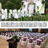凳子套罩酒店饭店宴会婚庆婚礼会议餐厅餐椅椅子套罩