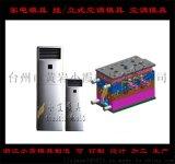 关于做变频空调塑料模具 空调外壳 卧室降温机模具