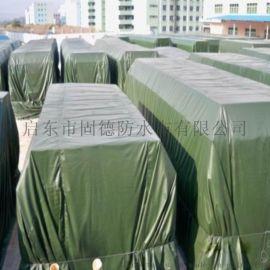 供應 篷布 防水布料 加工服務  縫紉 焊接 衝壓 印刷 異形 定制