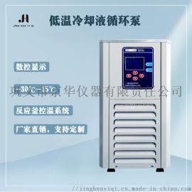 DLSB-1低温冷却液循环泵
