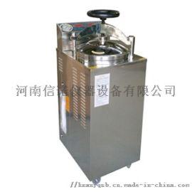 郑州蒸汽压力灭菌器,75升灭菌锅厂家直销