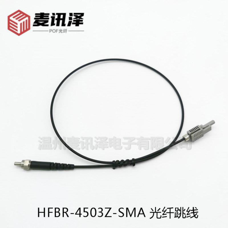风电电力光纤 HFBR-4513Z-SMA