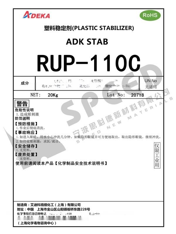 电线电缆用稳定剂 日本艾迪科 RUP-110C