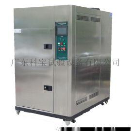 温度冲击试验箱 64L冷热冲击试验箱