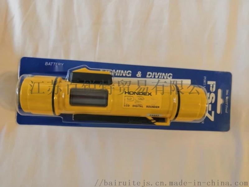 Hondex PS-7攜帶型測深儀 手持式聲吶測深