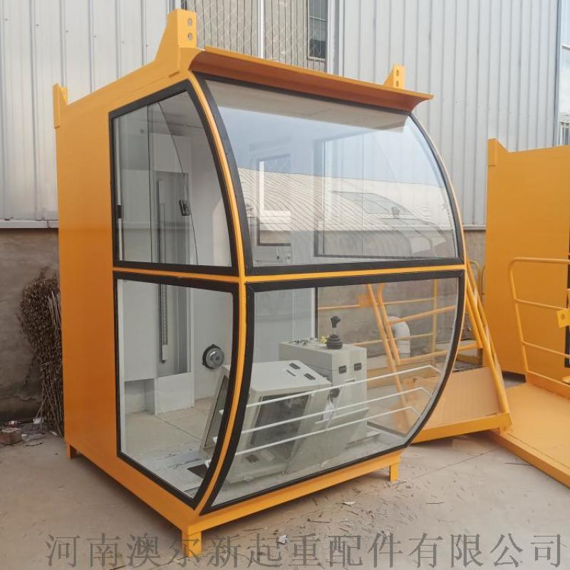起重机驾驶室 天车操作室 1.0*1.2司机室外壳