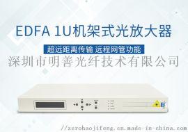 EDFA光纤前置放大器PA 信号增强