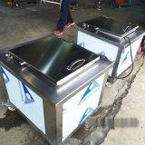 專業定製超聲波清洗機 除油除蠟超聲波清洗機