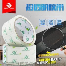 超透明水晶透胶带定制高粘无痕打包封箱胶纸
