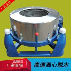 高速脱水机不锈钢 三足离心脱水机工业用现货