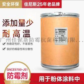 硅藻泥防霉剂 贝壳粉粉末涂料干膜抗菌剂