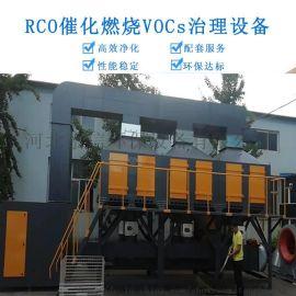 6万RCO催化燃烧VOC废气处理设备吸附脱附一体机