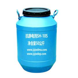 抗静电剂SH-105十二烷基二羟丙基  甲脂胺