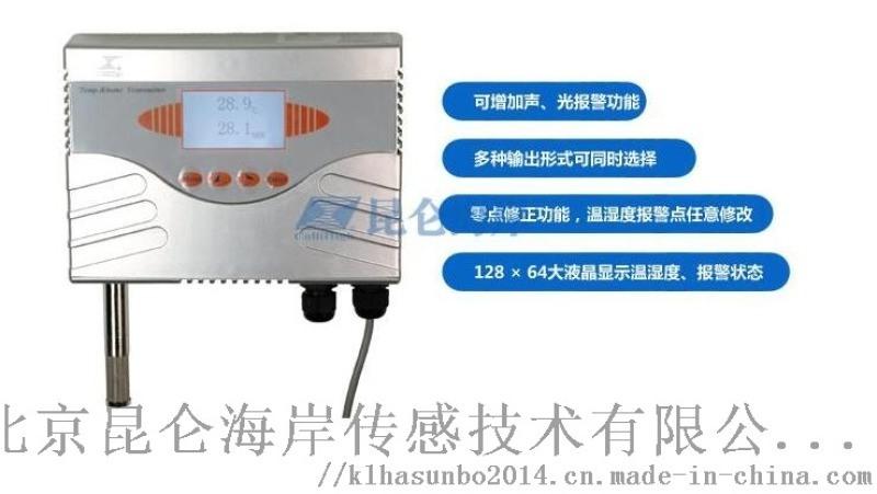 北京昆仑海岸温湿度变送器JWSK-8ACW1