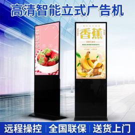 43/55/65寸落地式广告机 智能高清网络一体机 立式广告机厂家直销