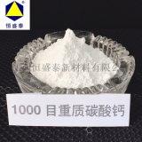上高厂家直销长期稳定供货重质碳酸钙重钙1000目