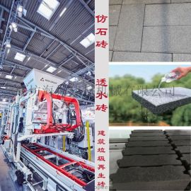 仿石砖制砖机 仿石砖砌块成型机 全自动砖机
