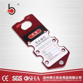 铝联牌安全七孔搭扣锁BD-K53
