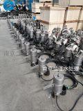 QJB3/8-400不锈钢潜水搅拌机