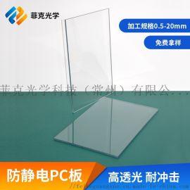 常州厂家防静电PC板加工,定制长效防静电亚克力板