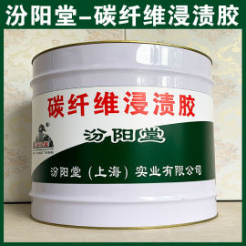 碳纤维浸渍胶、厂价直供、碳纤维浸渍胶、批量直销