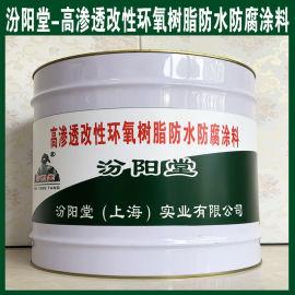 高渗透改性环氧树脂防水防腐涂料、良好的防水性