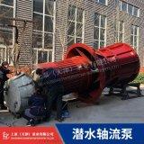 广东预制井筒安装1800QZ-710KW大型轴流泵