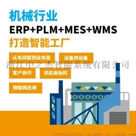 南京中之杰mes系统 离散制造业生产管理 智能工厂
