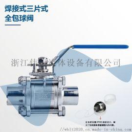 伟恒供应三片式全包手动球阀 卫生级焊接/快装球阀