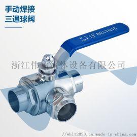 伟恒供应手动焊接三通球阀 卫生级不锈钢球阀