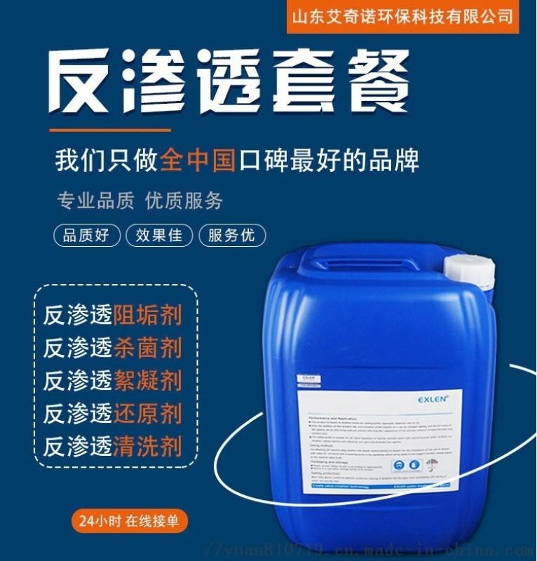安徽、遼寧、吉林、黑龍江反滲透膜殺菌劑