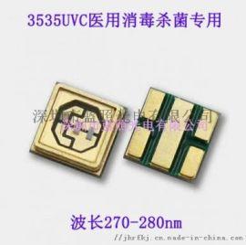 紫外杀菌UVC+UVA3535杀菌灯珠270nm