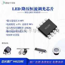 LED调光舞台灯RGBW共阳高辉深度调光芯片方案