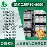 聚乙二醇系列PEG-8000 环氧乙烷缩合物