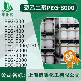 聚乙二醇系列PEG-8000 环氧**缩合物