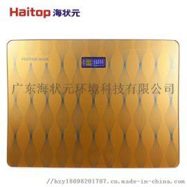 海状元R15智能直饮净水机ro反渗透纯水机