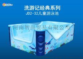 洗游记婴儿游泳设备厂家:经典系列JD2-32儿童游泳池