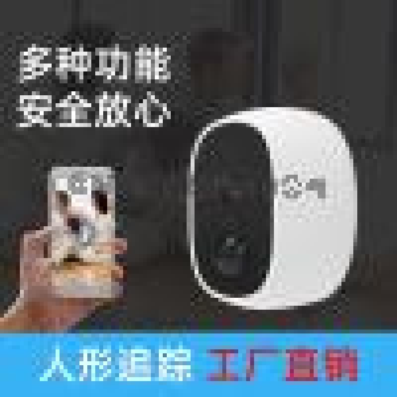 WiFi版摄像头监控户外室内网络摄像机室外高清低功耗金属**机Y6