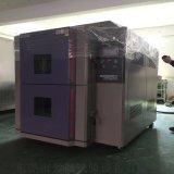 大型冷热冲击实验箱