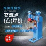 D(T)N-80 交流点焊机 碰焊机 立式点焊机