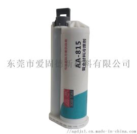 10: 1冷焊胶水穿戴设备外壳组装镁合金粘PC胶水