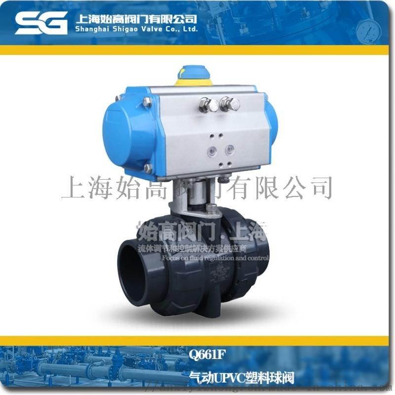 气动UPVC承插塑料球阀Q661F