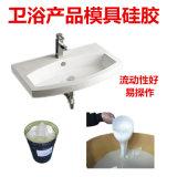 卫浴大件产品刷模硅胶