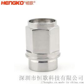 不锈钢气体传感器外壳多孔烧结传感器壳体